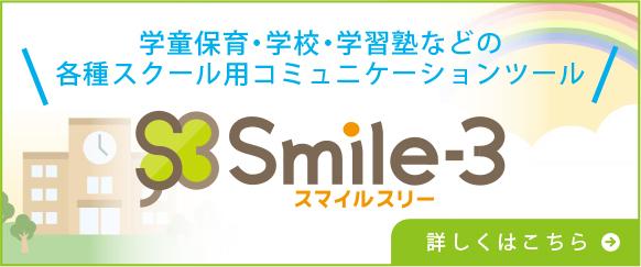 学童の管理システム(入退室連絡・セキュリティ)smile-3