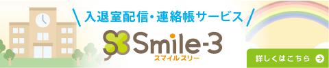 学童などの施設管理システム 入退室連絡・セキュリティ smile-3(スマイル3)