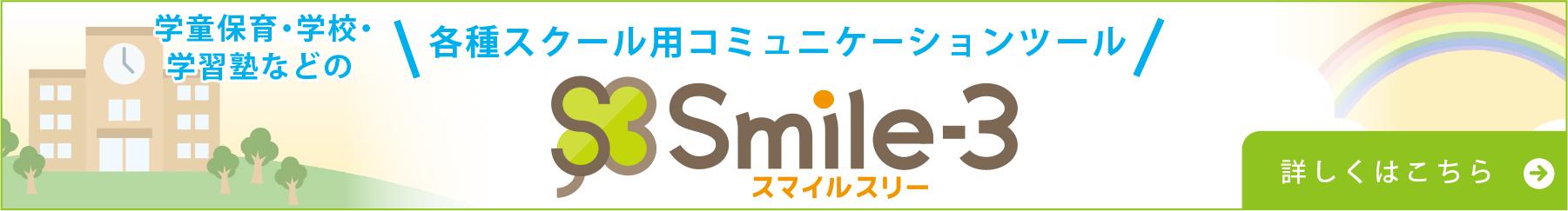 学童などの施設管理システム(入退室連絡・セキュリティ)smile-3(スマイル3)
